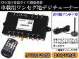 AP 車載用地デジチューナー ワンセグ 【EPG機能搭載】 リモコン付 AP-SK-887JS JAN:4582483684947