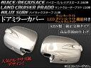 AP LEDウインカー機能付 ドアミラーカバー シルバーメッキ 入数:1セット(左右) トヨタ ランドクルーザープラド 120系 2002年09月〜2009年