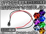 AP 12V���� ���դ� ˤ��LED 30cm���� ���顼���� /�� /�� /�� /�� /�ԥ�/��