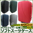送料無料! AP ソフトスーツケース ダイヤルロック式 Sサイズ 27L 1〜2日用 レッド/ブラック/グリーン/ブルー/グレー