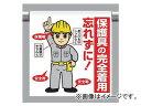 ユニット/UNIT ワンタッチ取付標識(イラストタイプ) 保護具の完全着用 品番:340-94A