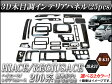 AP インテリアパネル(3D) 黒木目/茶木目 トヨタ/TOYOTA ハイエース/レジアスエース 200系 標準ボディ I型/II型/III型 2004年〜 入数:1セット(25pcs)