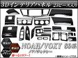 AP インテリアパネル(3Dパネル) 黒木目/茶木目/ピアノブラック トヨタ/TOYOTA ノア/ヴォクシー 60系 2001年11月〜2007年06月 入数:1セット(23個)