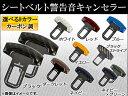 AP シートベルト警告音キャンセラー カーボン調 選べる8カラー AP-SBC003 入数:1セット(2個)