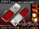 AP テールライト LED/ハロゲン仕様 AP-TL-JIM-17 入数:1セット(左右) スズキ ジムニー JA11/JA12/JA22