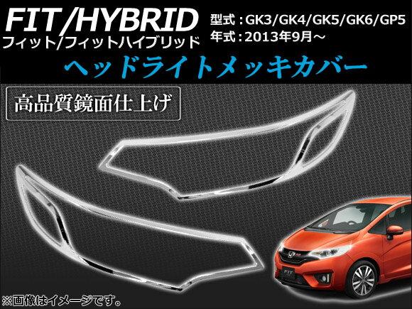 AP ヘッドライトメッキカバー 鏡面仕上げ AP-TN-MK063 入数:1セット(左右) ホンダ フィット/ハイブリッド GK3,GK4,GK5,GK6,GP5 2013年09月〜