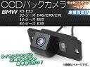 AP CCDバックカメラ ライセンスランプ一体型 AP-BC-BMWE53 BMW/ビーエムダブリュー 3シリーズ E46/E90/E91 1998年〜2012...