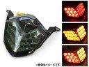 2輪 AP LEDテールランプ スモークレンズ カワサキ ニンジャ-ZX6R 2009年〜2011年
