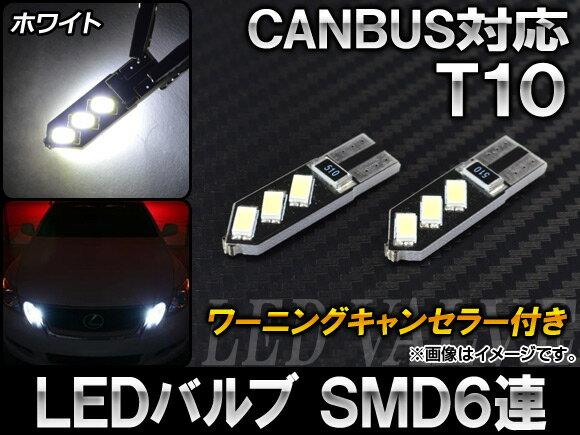 AP LEDバルブ ホワイト CANBUS ワーニングキャンセラー付き T10 AP-CBUS-T10S6-WH 入数:2個