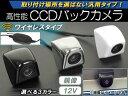 AP CCDバックカメラ ワイヤレスタイプ 鏡像 12V 小型 シルバー/ブラック/ホワイト