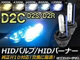 ����̵��! AP HID�Х��/HID�С��ʡ� �������� D2C(D2S/D2R) 35W 3000K/4300K/6000K/8000K/12000K ������1���å�(2��)