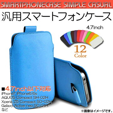 送料無料!APスマートフォンケースプルタブスリーブ付きiPhone6など選べる12カラー