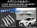 AP ドアハンドルカバー ABS樹脂 スマートキー2穴 APSINA-NX200-07 入数:1セット(4個) レクサス NX200t/NX300h AGZ10,AGZ15,AYZ10,AYZ15 2014年07月〜