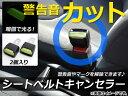 送料無料! AP シートベルトキャンセラー 蓄光タイプ 全車種対応 差し込むだけ! AP-IT012 入数:1セット(2個) JAN:4562430440956