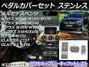 AP ペダルカバーセット ステンレス AT用 メルセデス・ベンツ GLクラス X164/X166 2006年〜2013年