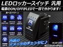AP LEDロッカースイッチ 5ピン 汎用 ブルーLED 12〜24V 選べる7デザイン AP-ROC-SW