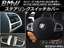 AP ステアリングスイッチカバー シルバー ABS製 マット仕上げ 入数:1セット(左右) BMW 3シリーズ F30/F35 2012年01月〜