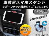 ����̵��! AP �ֺ��ѥ��ޥۥ������ 12V/24V USB2.0(5V/1.5A)�դ� 360���ž ���� AP-AS008 JAN��4562430456384