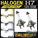 AP ハロゲンバルブ スーパーホワイト H7 12V 55W お得な2個セット! AP-LL020 入数:2個