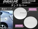 AP タンクカバー ステンレス 鏡面仕上げ トヨタ プリウス 30系(ZVW30) 2009年05月〜 選べる2タイプ AP-OILC-T29
