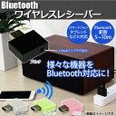AP Bluetoothワイヤレスレシーバー スマートフォン/タブレット 3.5mmミニプラグ出力 AP-TH272