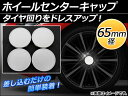 AP ホイールセンターキャップ 径65mm 汎用 シルバー タイヤ周りをドレスアップ! AP-XT057 入数:1セット(4個)