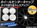 AP ホイールセンターキャップ 径56mm 汎用 シルバー タイヤ周りをドレスアップ! AP-XT059 入数:1セット(4個)