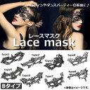 AP レースマスク ハロウィン ダンス 黒を基調としたシックなデザイン♪ 選べる8タイプ AP-AR058