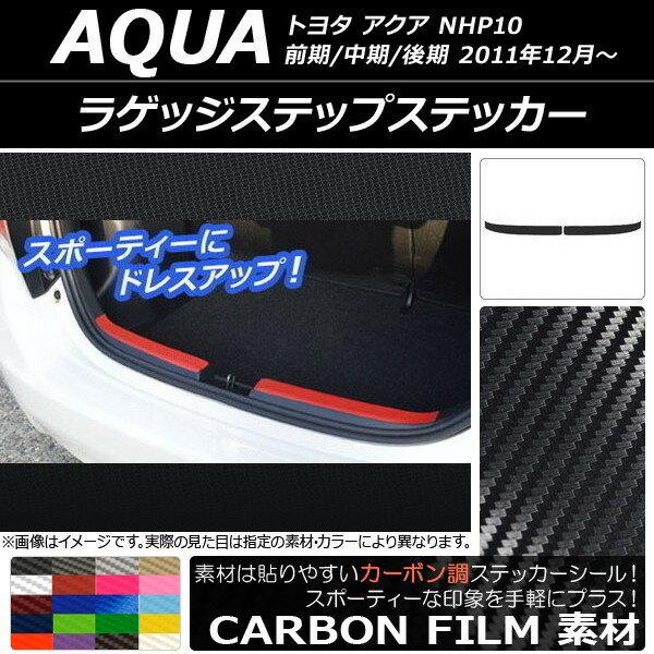 AP ラゲッジステップステッカー カーボン調 ト...の商品画像