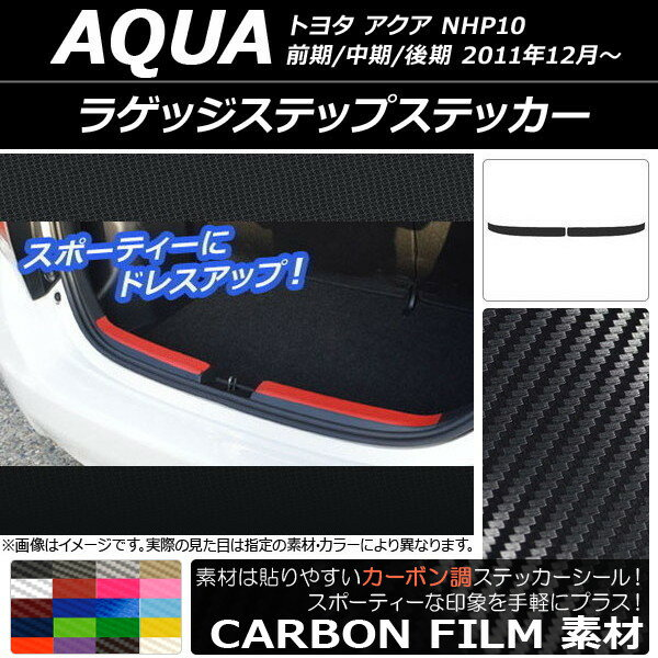 AP ラゲッジステップステッカー カーボン調 トヨタ アクア NHP10 前期/後期 2011年12月〜 選べる20カラー AP-CF614 入数:1セット(2枚)