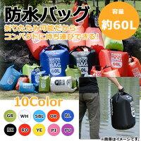 AP 防水バッグ 約60L 折りたためるからコンパクトに持ち運び可能! 選べる10カラー AP-AR057の画像
