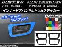 AP インナードアハンドルトリムステッカー カーボン調 ハスラー MR31S/MR41S / フレアクロスオーバー MS31S/MS41S 選べる20カラー AP-CF864 入数:1セット(4枚)