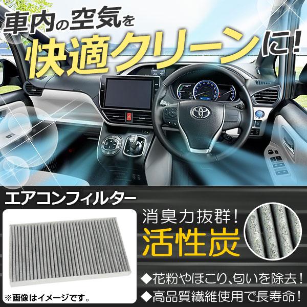 AP エアコンフィルター 活性炭入り トヨタ アルテッツァ GXE10,SXE10 全車標準装着 マイナーチェンジ後 2001年05月〜2005年07月