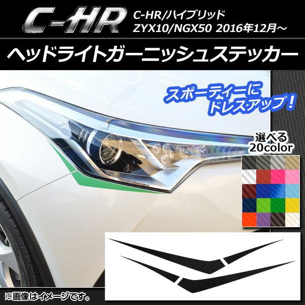 AP ヘッドライトガーニッシュステッカー カーボン調 トヨタ C-HR NGX10/NGX50 ハイブリッド可 2016年12月〜 選べる20カラー AP-CF1050