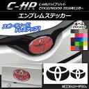 AP エンブレムステッカー カーボン調 トヨタ C-HR NGX10/NGX50 ハイブリッド可 2