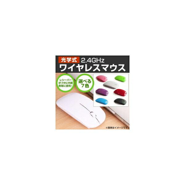 AP 光学式ワイヤレスマウス 2.4GHz 1000DPI USBインターフェース 選べる7カラー AP-TH895