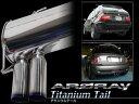 アーキュレー/ARQRAY マフラー チタニウム テール/Titanium Tail 8030AU02 BMW E46 M3 GF-BL32 GH-BL32 01〜 【smtb-F】