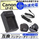 AP カメラ/ビデオ 互換 バッテリーチャージャー シガーソケット付き キャノン LP-E5 急速充電 AP-UJ0046-CNE5-SG