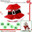 AP ペットウェア ドレス風 サンタクロース ボンボンフリンジ付き MerryChristmas♪ 選べる6サイズ AP-PP0006