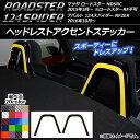 AP ヘッドレストアクセントステッカー カーボン調 マツダ/アバルト ロードスター/124スパイダー ND5RC/NF2EK 選べる20カラー AP-CF2465 入数:1セット(2枚)