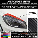 AP ヘッドライトガーニッシュステッカー カーボン調 メルセデス・ベンツ Aクラス W176 2013年01月〜 選べる20カラー AP-CF2754 入数:1セット(6枚)