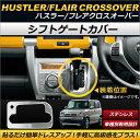 AP シフトゲートカバー ステンレス製 マツダ フレアクロスオーバー MS31S/MS41S 2014年01月〜