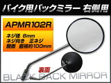 2輪 AP バックミラー 右側用 APMR102R ホンダ/本田/HONDA スーパーカブ/AA01 C50D2 フレームナンバー:AA01-1300001? タイプ:D1