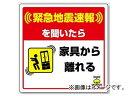 ユニット/UNIT 緊急地震速報標識床貼りステッカー 832-613 『緊急地震速報を聞いたら 家具...