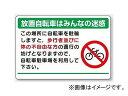 ユニット/UNIT 駐車場・駐輪場標識ボード 834-74 『放置自転車はみんなの迷惑』 600×900×1.2mm