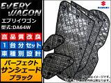 AP サンシェード(日除け) ブラック APSH-BLACK-007 スズキ/SUZUKI エブリィワゴン DA64W JAN:4582483662853