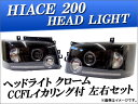 AP ヘッドライト クローム CCFLイカリング付 AP-HC200-HL012 入数:左右セット トヨタ ハイエース 200系