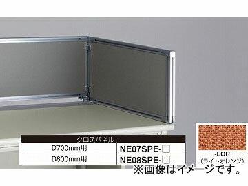 ナイキ/NAIKI ネオス/NEOS デスクトップパネル クロスパネル ライトオレンジ NE08SPE-LOR 783×30×350mm 【ひろい】