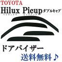 送込 97y-04y トヨタ ハイラックス ピックアップ ダブルキャブ ドアバイザー サイド ウィンドウ バイザー 4点 スモーク RZN147 RZN169H
