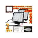送料無料 超爆光 汎用 作業用照明 レジャー 広角 12V-24V 6500K 48W LED フォグランプ 2個 ワークランプ 投光器 投光機 作業灯 ワークライト 流用 屋外用 屋外 外灯